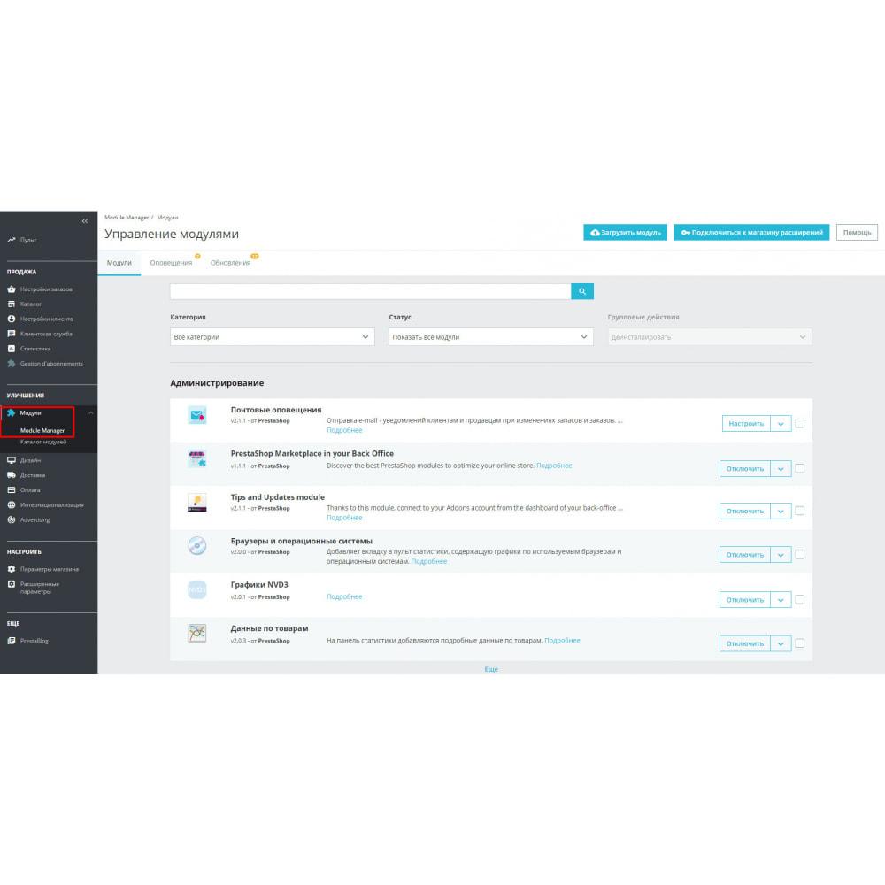 module - Оптимизация сайтов (SEO) - Подтверждение сайта для веб-мастеров - 2