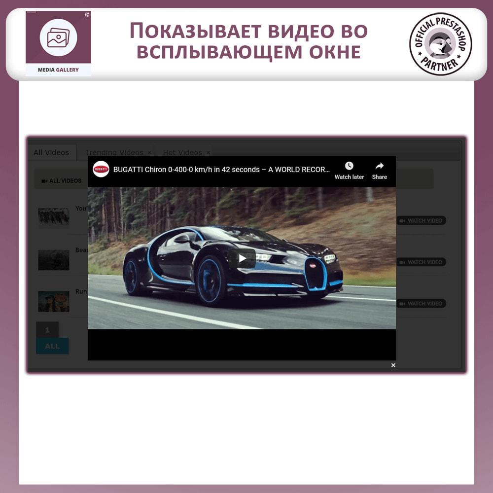 module - Виртуальных товаров - Медиа Галерея - Видео Галерея - 4