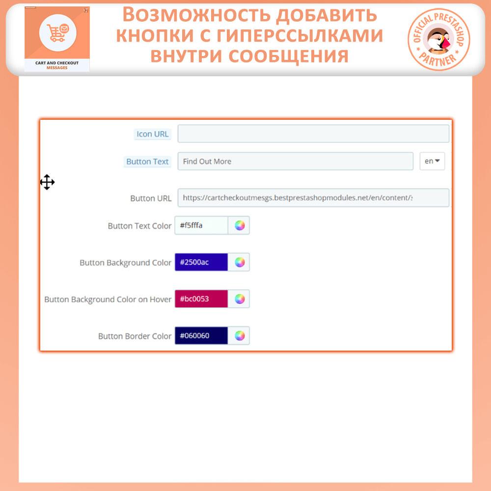 module - Pегистрации и оформления заказа - Сообщения о корзине и оформлении заказа - 5