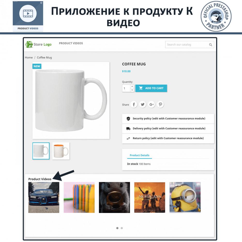 module - Видеоролики и Музыка - Видео о продуктах - Вставить YouTube, Vimeo - 4