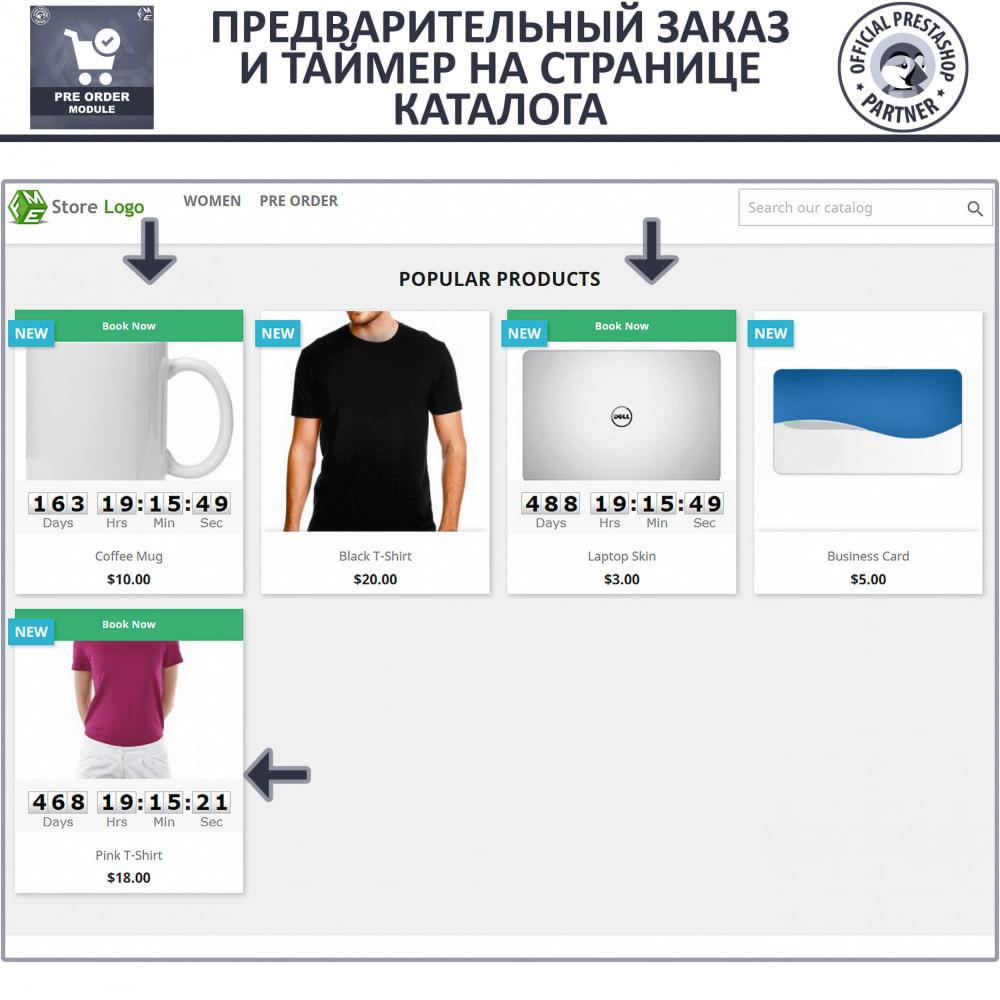 module - Pегистрации и оформления заказа - Pre-Order - Advance Booking   Out of Stock Selling - 2