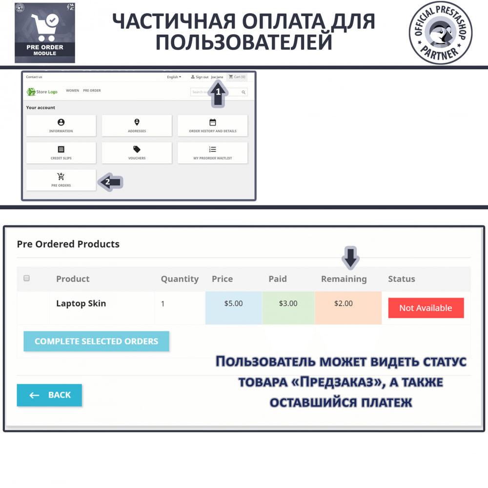 module - Pегистрации и оформления заказа - Pre-Order - Advance Booking   Out of Stock Selling - 8