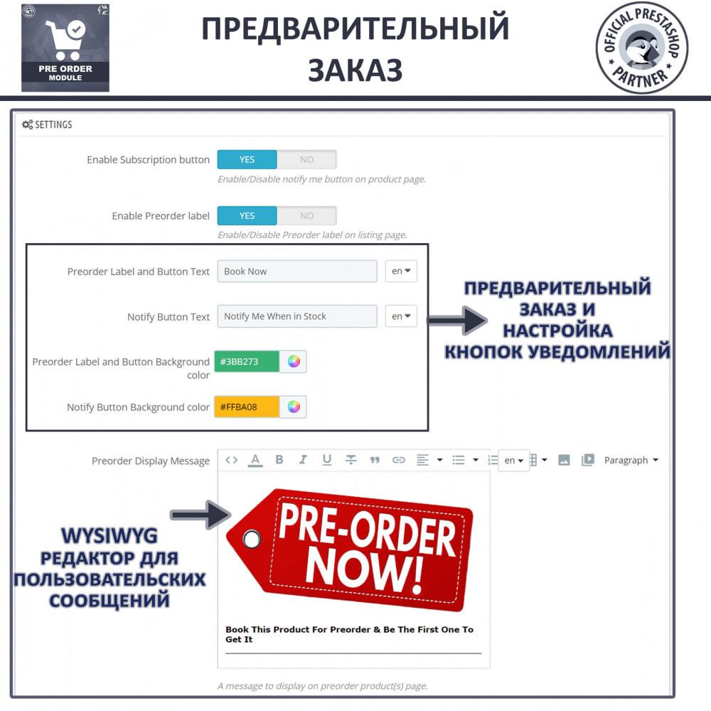 module - Pегистрации и оформления заказа - Pre-Order - Advance Booking   Out of Stock Selling - 10