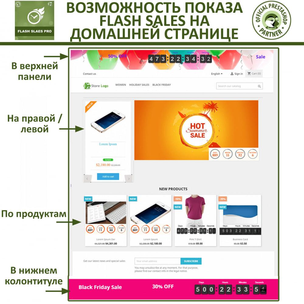 module - Закрытых и рекламных распродаж - Про Флеш Распрдажи: Скидки с таймером обратного отсчета - 2