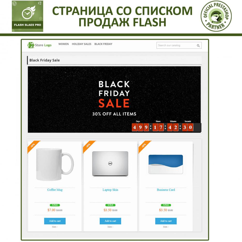 module - Закрытых и рекламных распродаж - Про Флеш Распрдажи: Скидки с таймером обратного отсчета - 4