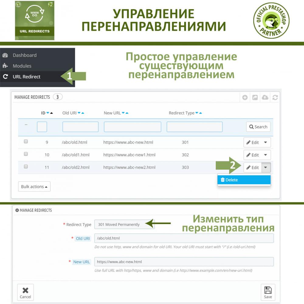 module - Управления адресами URL и перенаправлением - Переадресация URL - 301, 302, 303 перенаправления - 3