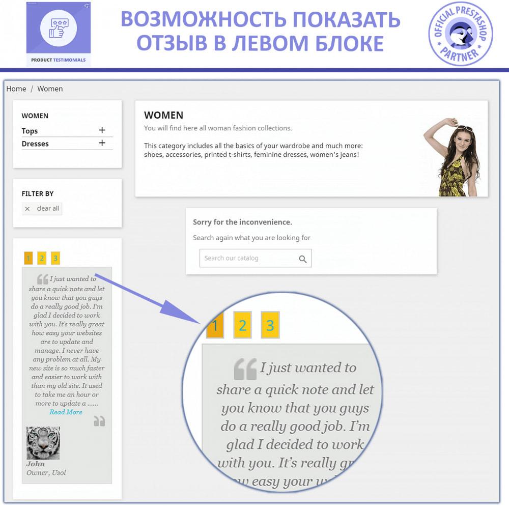 module - Отзывы клиентов - Отзывы покупателей + Отзывы о магазине - 3
