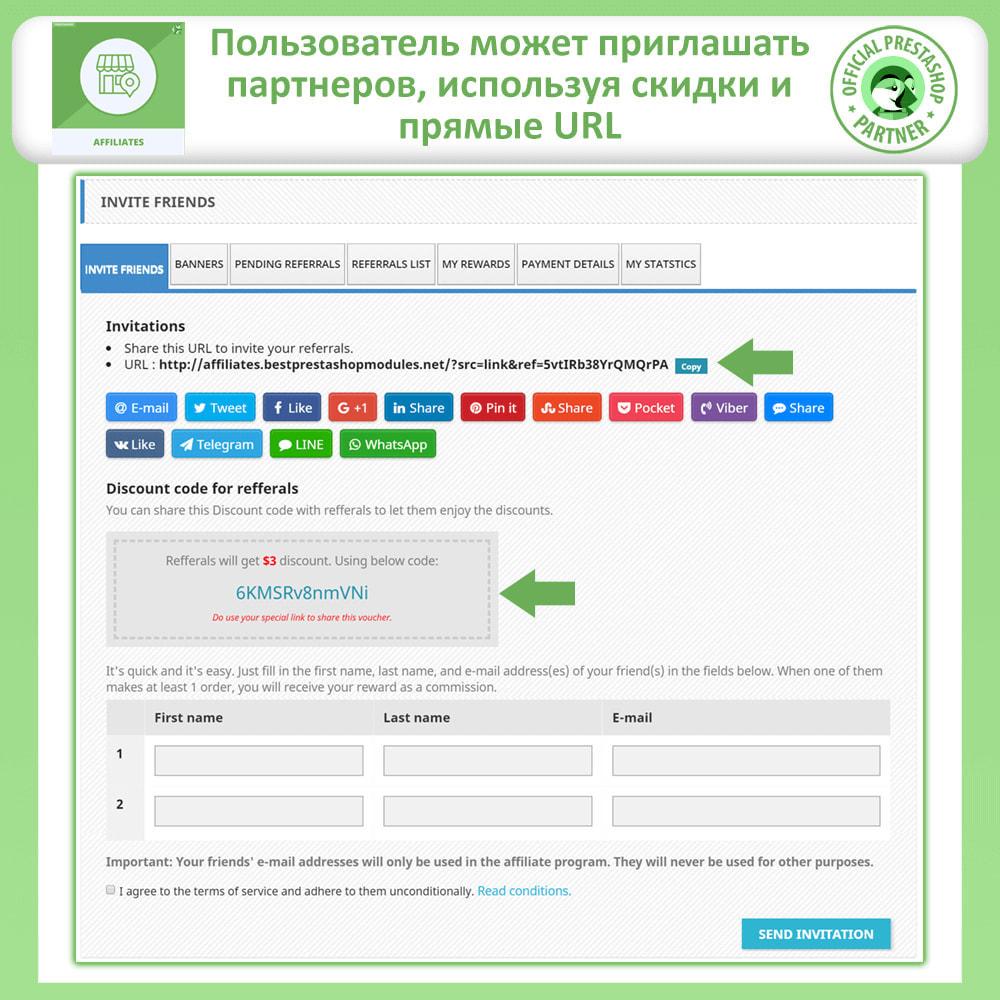 module - Платная поисковая оптимизация - Партнерская и реферальная программа - 2