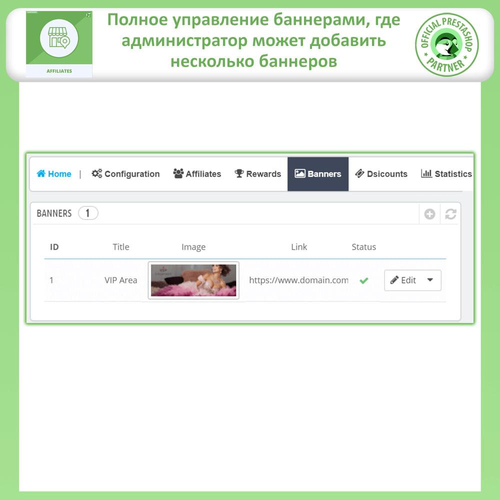 module - Платная поисковая оптимизация - Партнерская и реферальная программа - 23