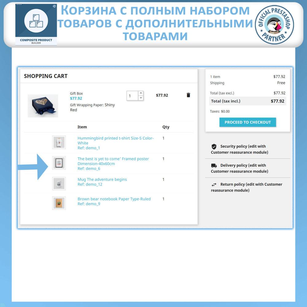 module - Перекрестные продажи и Создание комплектов - Композитный Создатель Продукта - 7