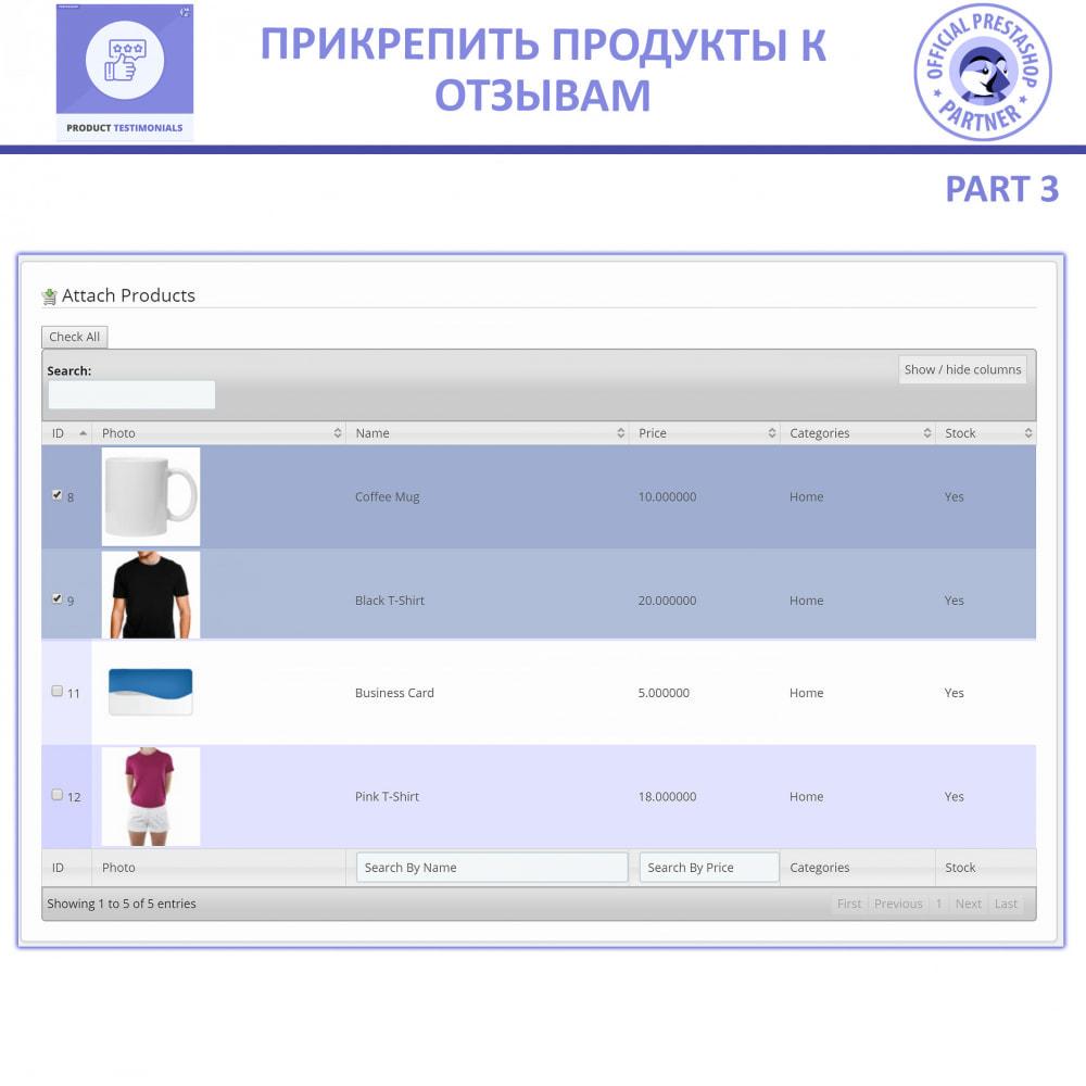 module - Отзывы клиентов - Отзывы покупателей + Отзывы о магазине - 6