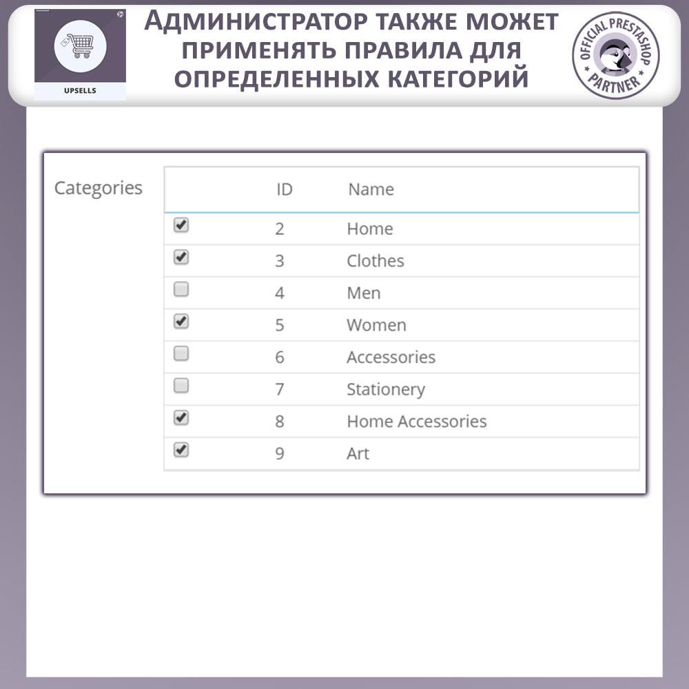 module - Перекрестные продажи и Создание комплектов - Продукты Upsell - Нажмите на корзину - 8