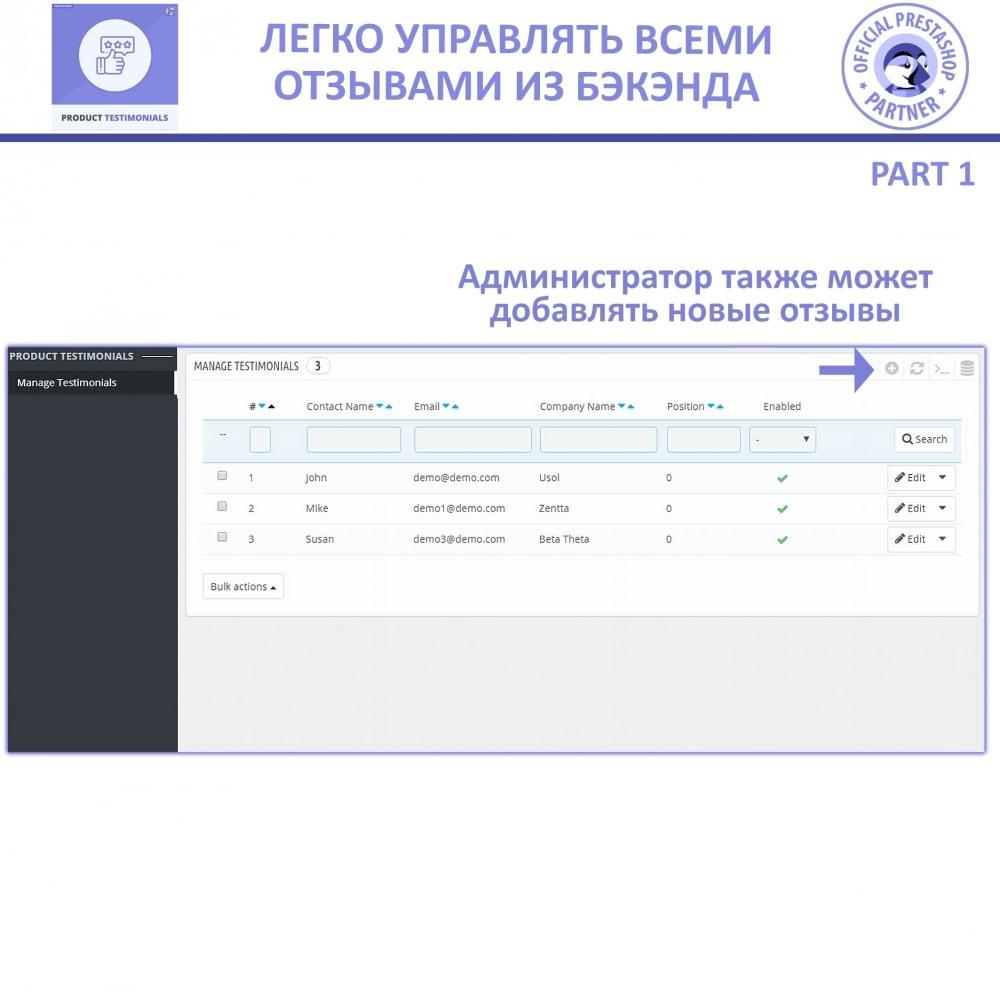 module - Отзывы клиентов - Отзывы покупателей + Отзывы о магазине - 7