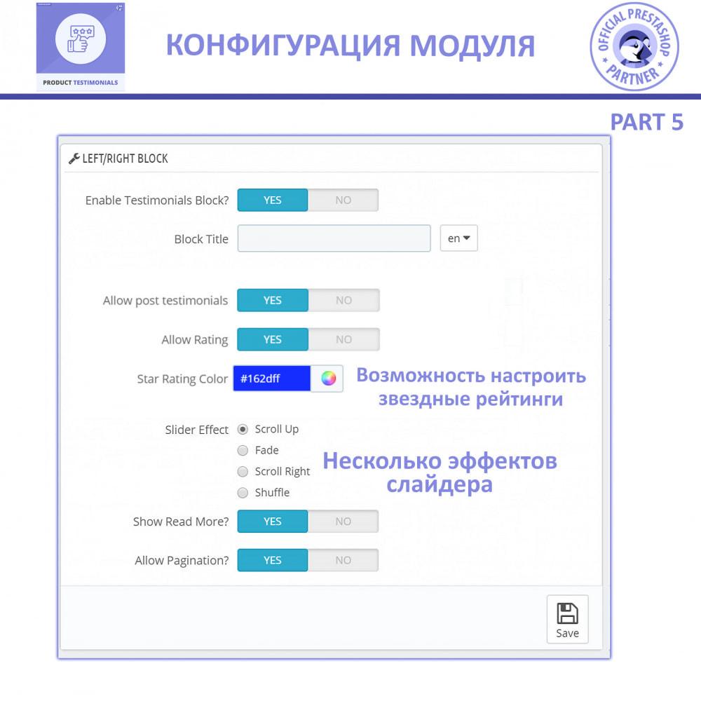 module - Отзывы клиентов - Отзывы покупателей + Отзывы о магазине - 10