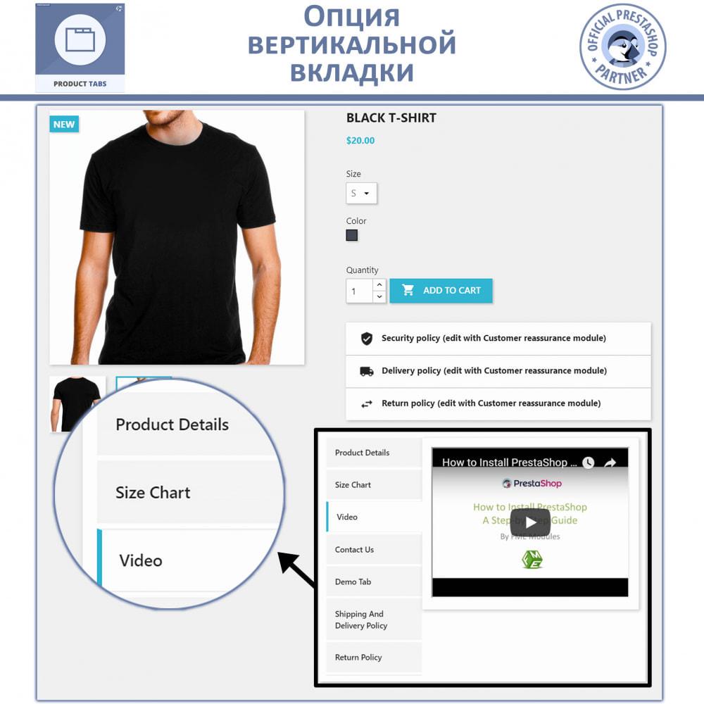 module - Дополнительной информации и вкладок товара - Вкладки продукта - Добавить дополнительные вкладки - 3