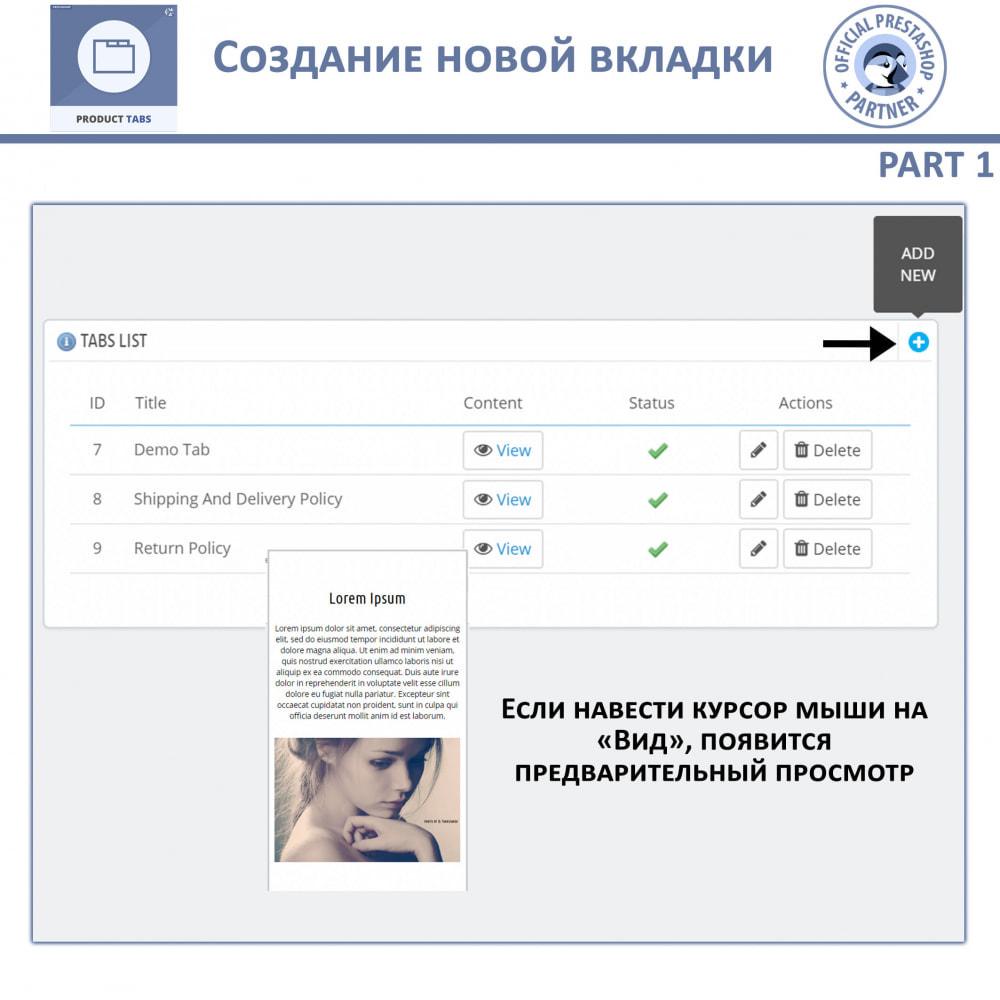 module - Дополнительной информации и вкладок товара - Вкладки продукта - Добавить дополнительные вкладки - 6