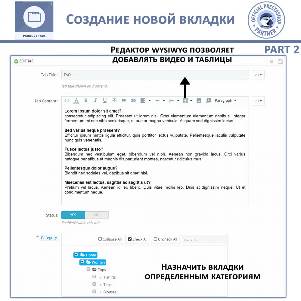 module - Дополнительной информации и вкладок товара - Вкладки продукта - Добавить дополнительные вкладки - 7