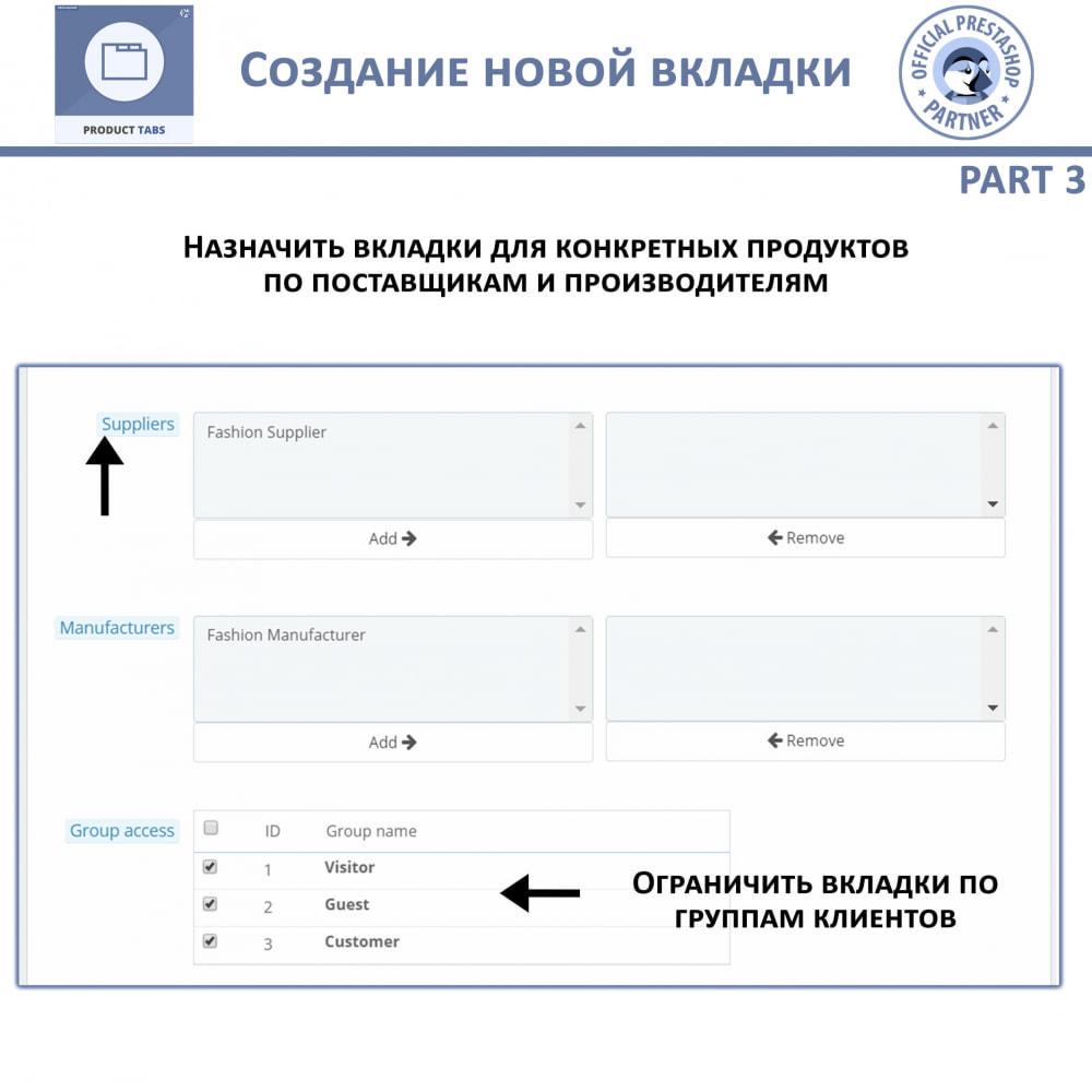 module - Дополнительной информации и вкладок товара - Вкладки продукта - Добавить дополнительные вкладки - 8
