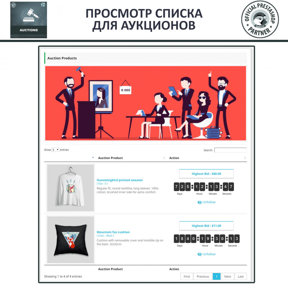 module - Создать сайт аукционов - Про Аукцион, Система Онлайн аукционов и торгов - 15
