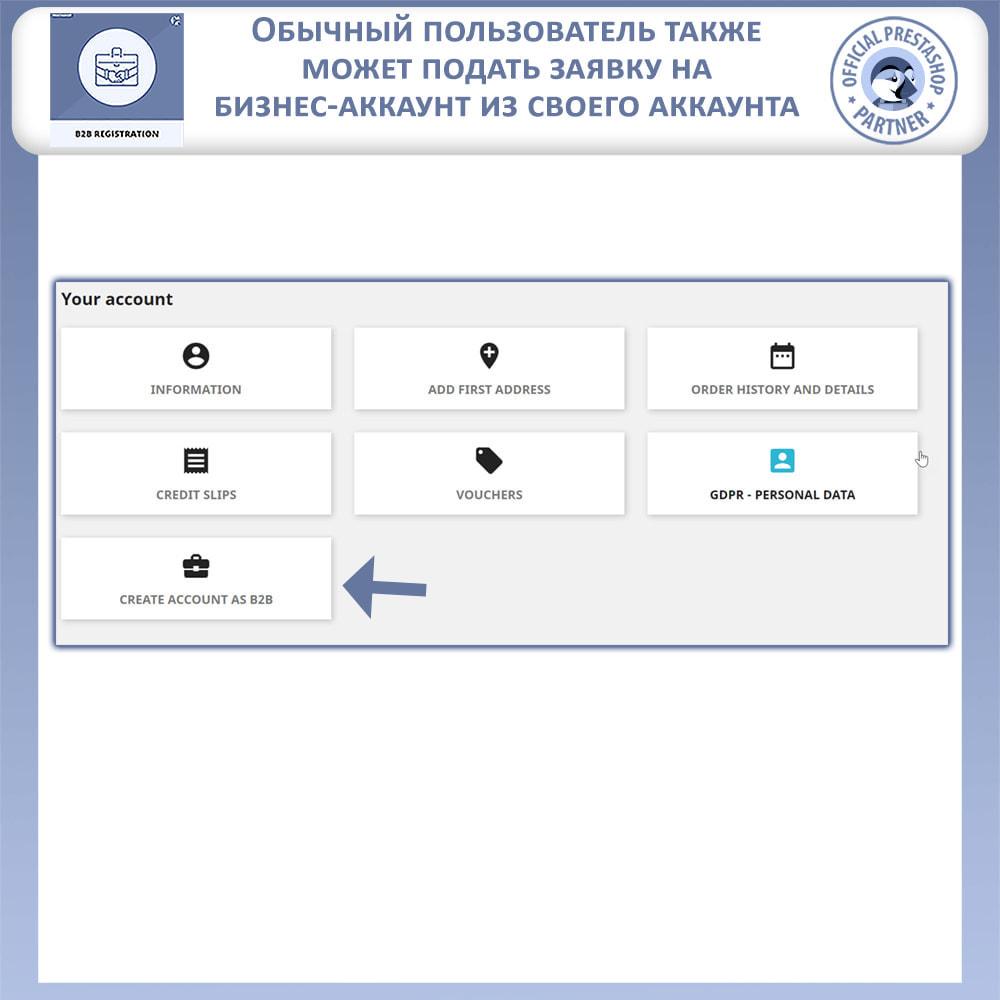 module - Pегистрации и оформления заказа - Регистрация B2B - 4
