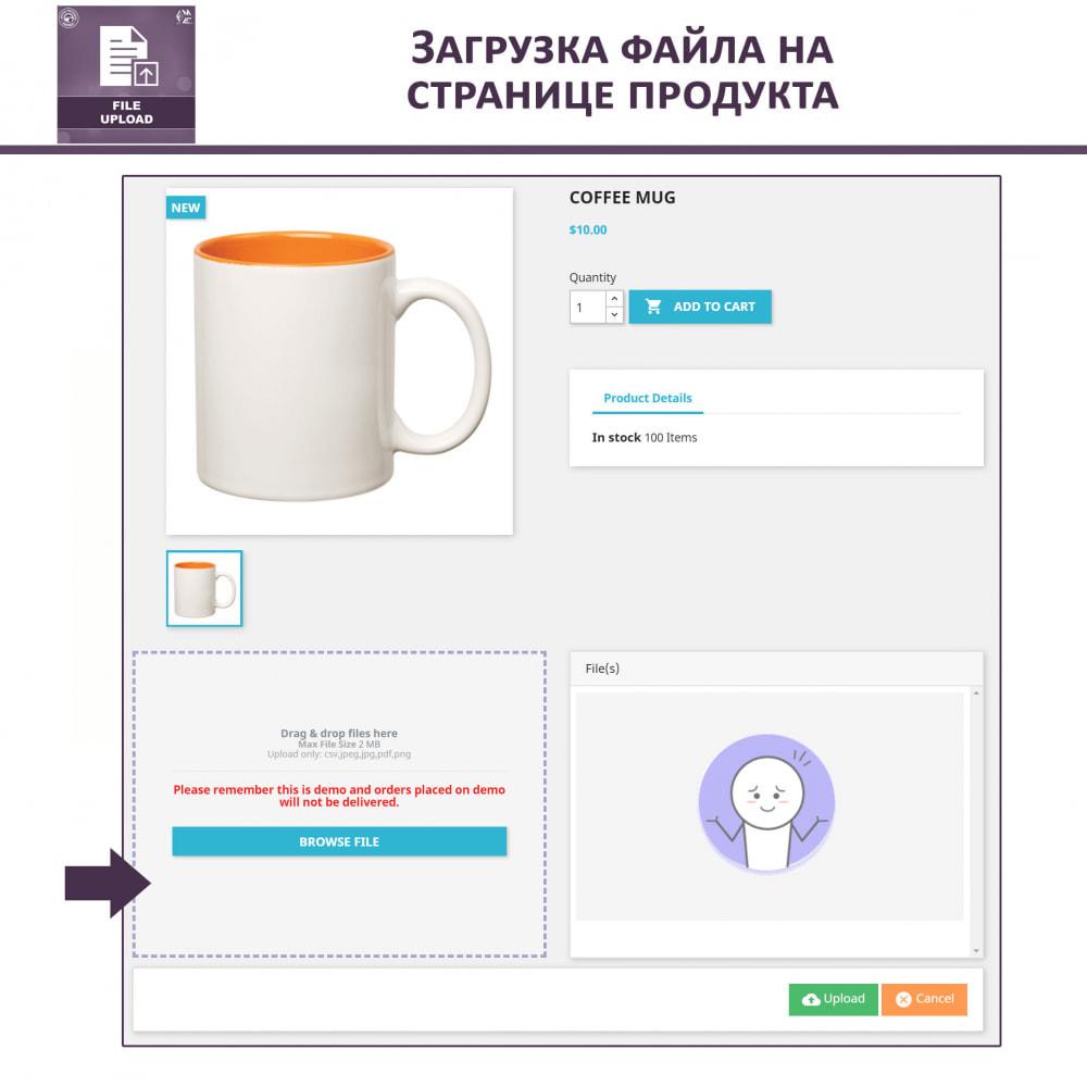 module - Дополнительной информации и вкладок товара - Загрузка файла клиентами - 2