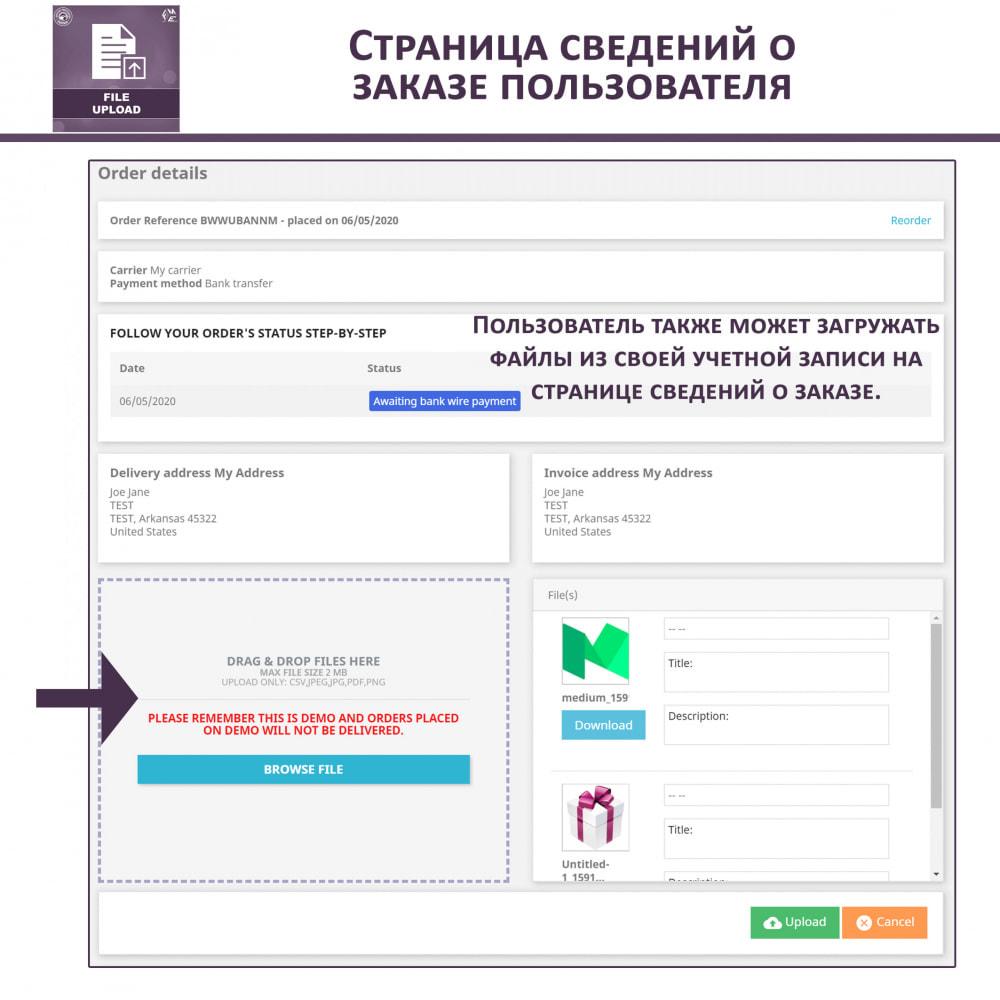 module - Дополнительной информации и вкладок товара - Загрузка файла клиентами - 7