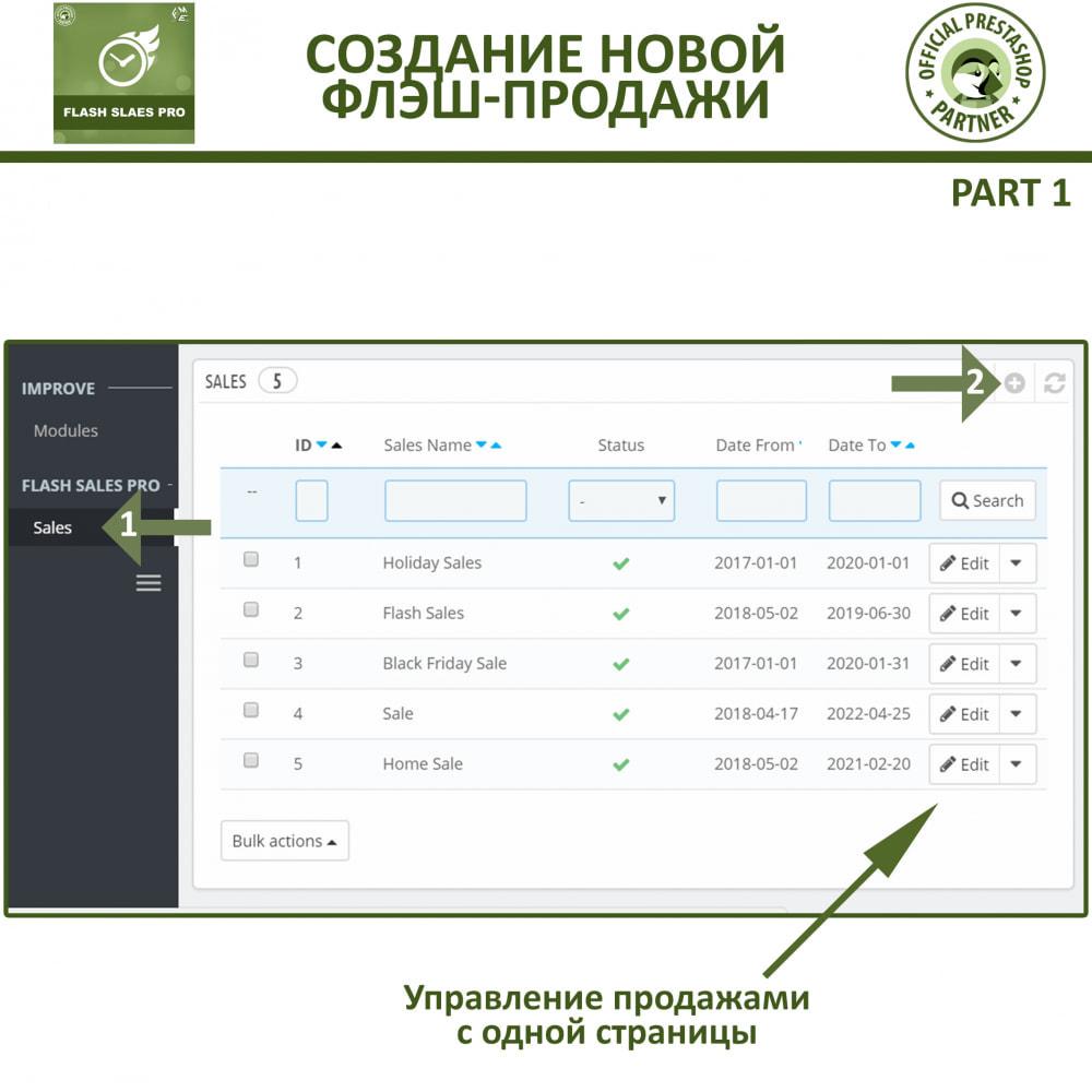 module - Закрытых и рекламных распродаж - Про Флеш Распрдажи: Скидки с таймером обратного отсчета - 9