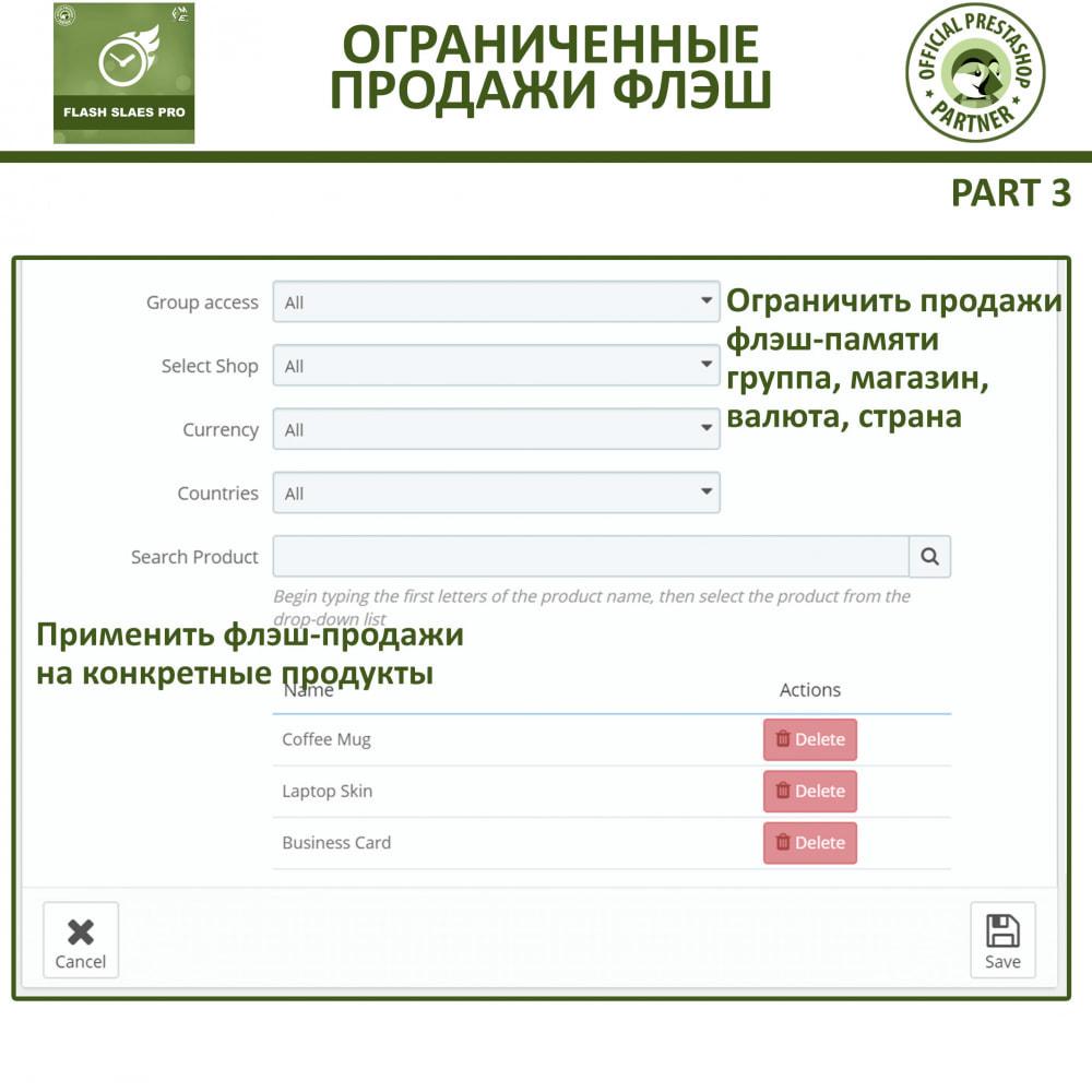 module - Закрытых и рекламных распродаж - Про Флеш Распрдажи: Скидки с таймером обратного отсчета - 11