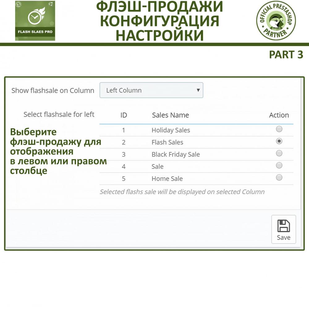 module - Закрытых и рекламных распродаж - Про Флеш Распрдажи: Скидки с таймером обратного отсчета - 16