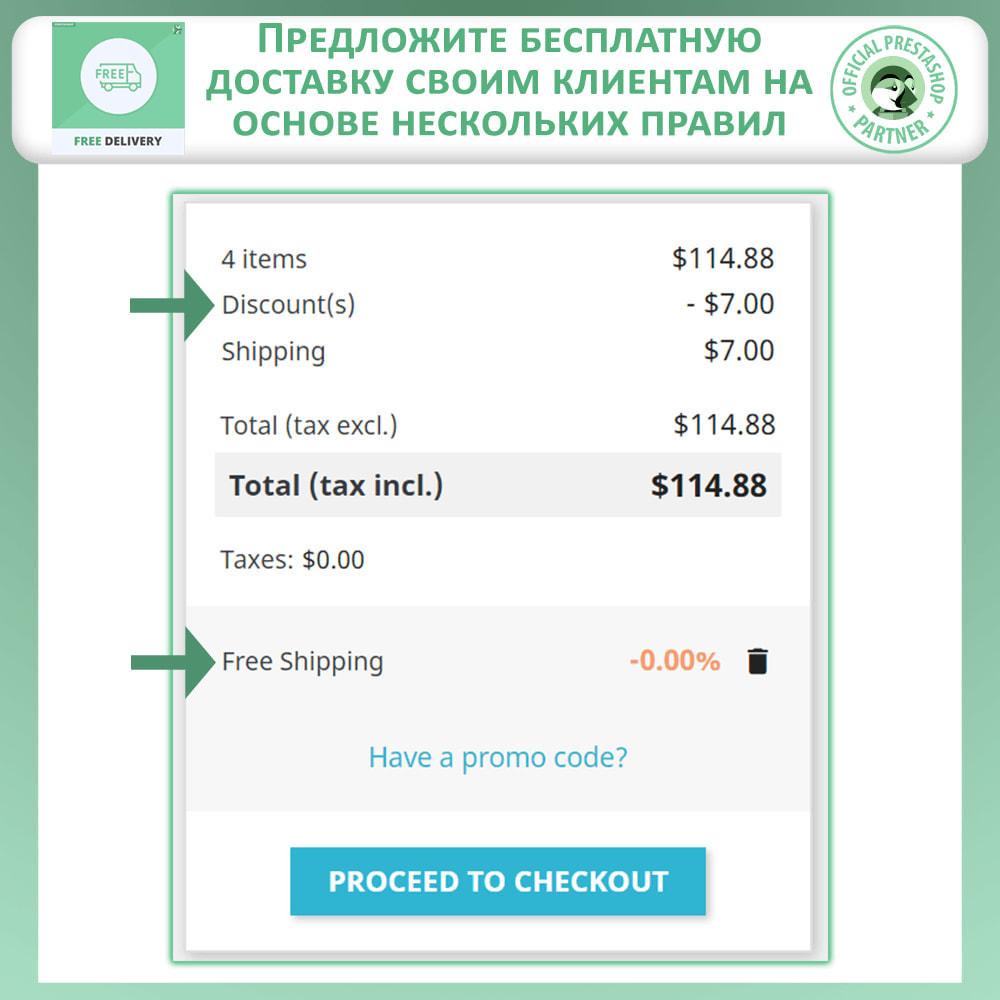 module - Стоимость доставки - Предварительная бесплатная доставка - 2