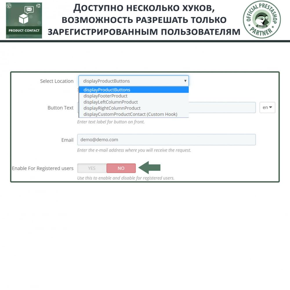 module - Форма обратной связи и Опросы - Контакт с продуктом - Форма запроса - 8