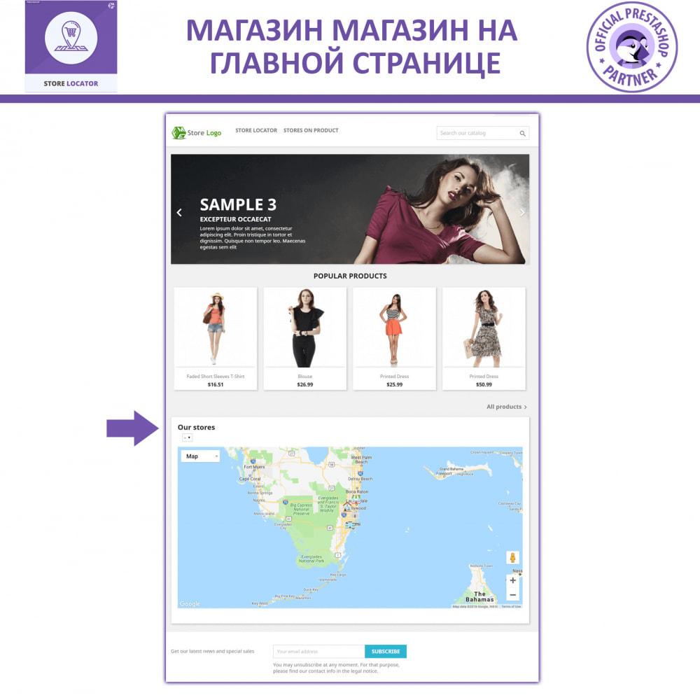 module - Международный рынок и геолокация - Поиск магазинов на Google Maps - 7