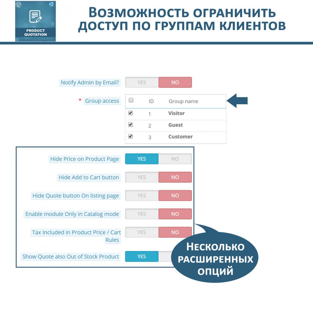 module - Расчет цены - Котировки на продукцию - 9