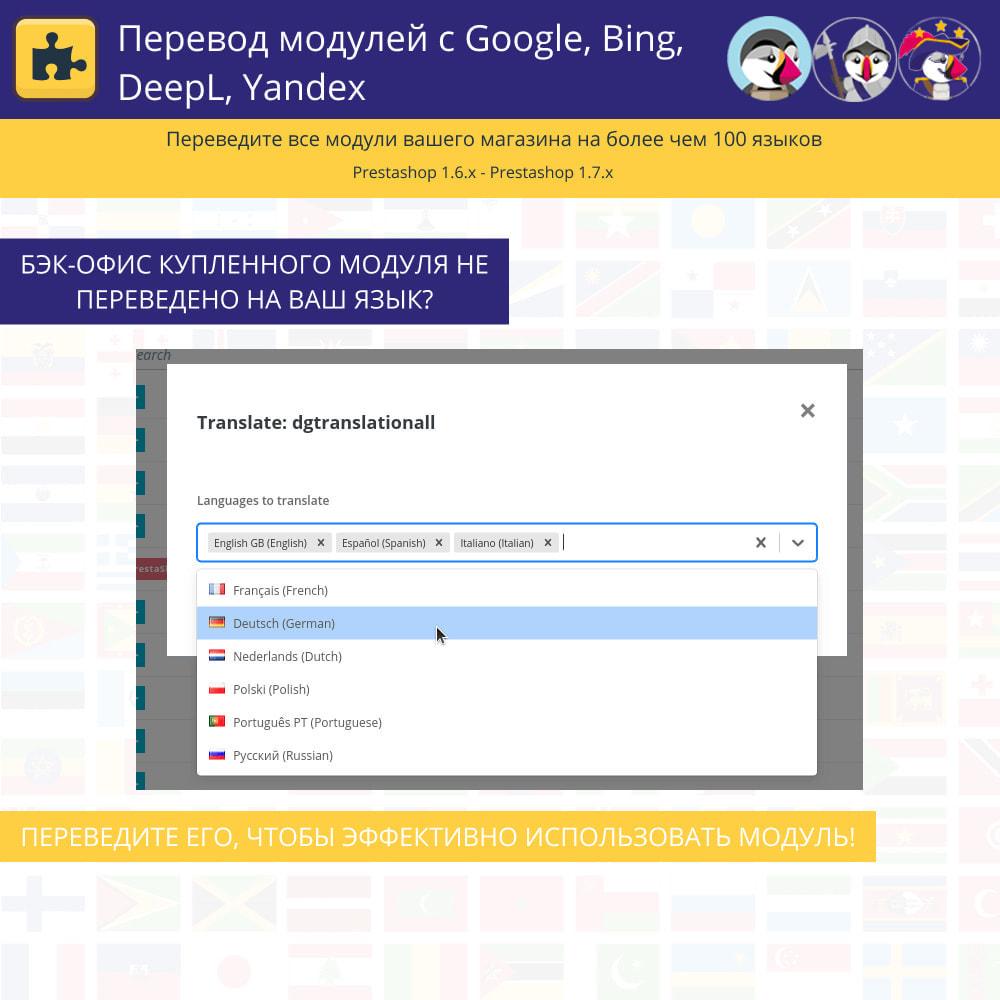module - Международный рынок и геолокация - Translation of modules with Google, Bing, DeepL, Yandex - 6