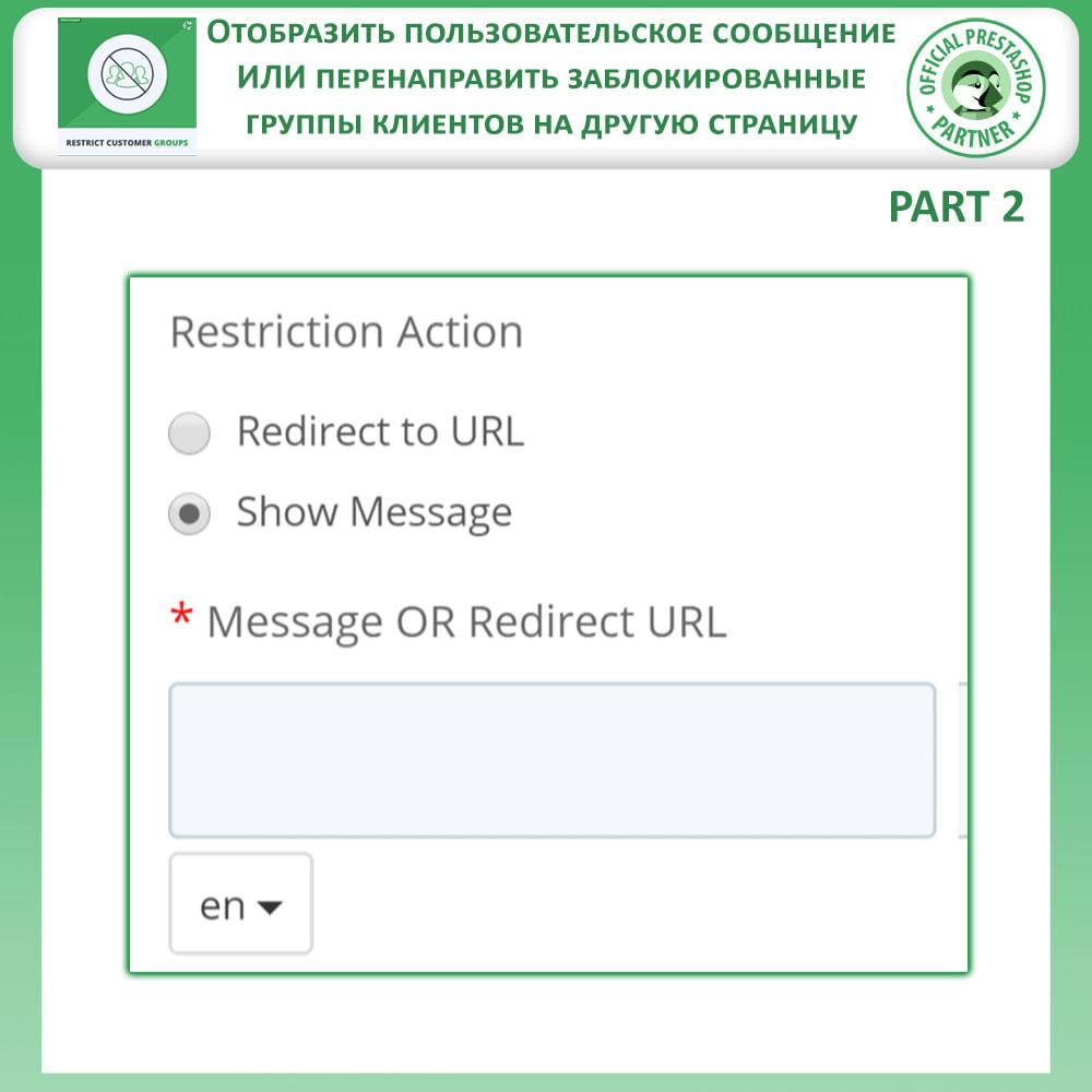 module - Дополнительной информации и вкладок товара - Ограничить продукты, категории, CMS по группам клиентов - 5