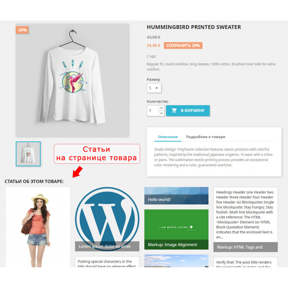 module - Блог, форумов и новостей - Двусторонняя интеграция PrestaShop и WordPress - 5