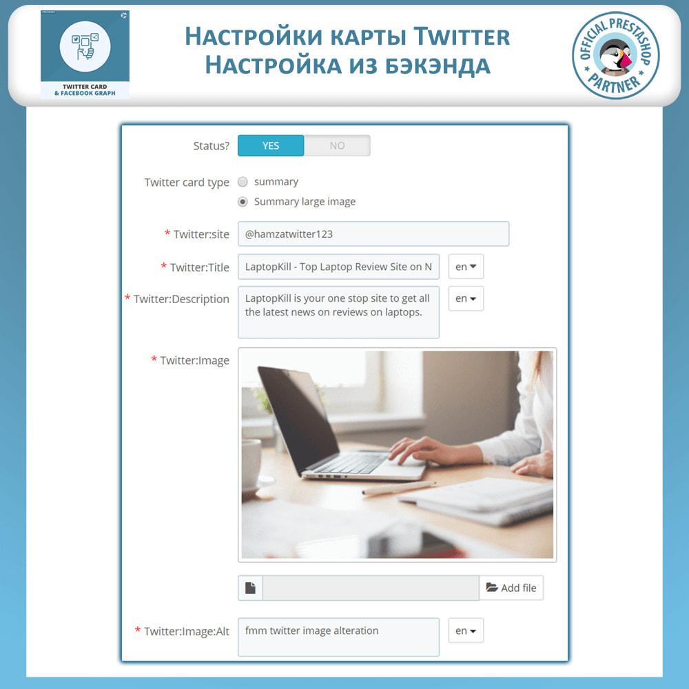 module - Виджеты для социальных сетей - Карта Twitter и График социальных сетей - 5