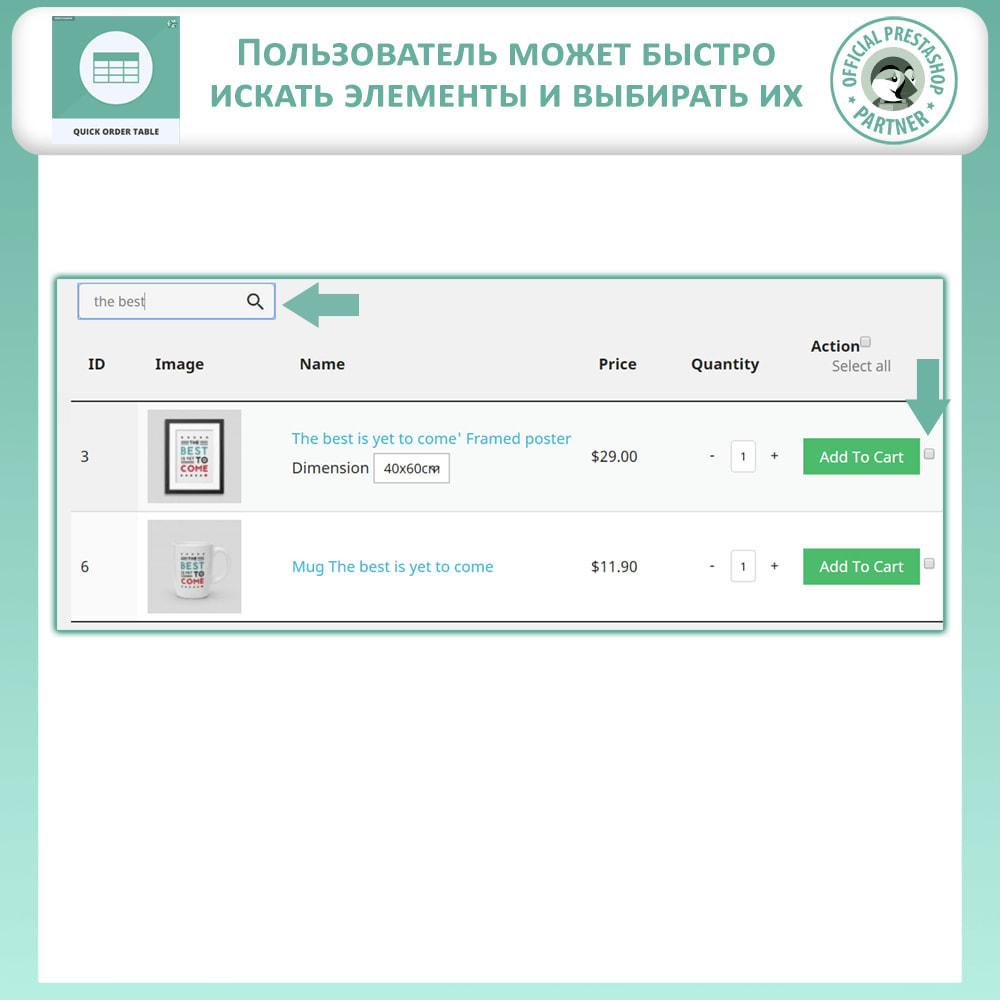 module - Управление заказами - Quick Order Table - 4