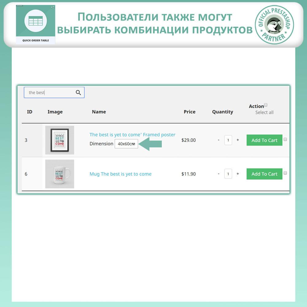 module - Управление заказами - Таблица быстрого заказа - 5
