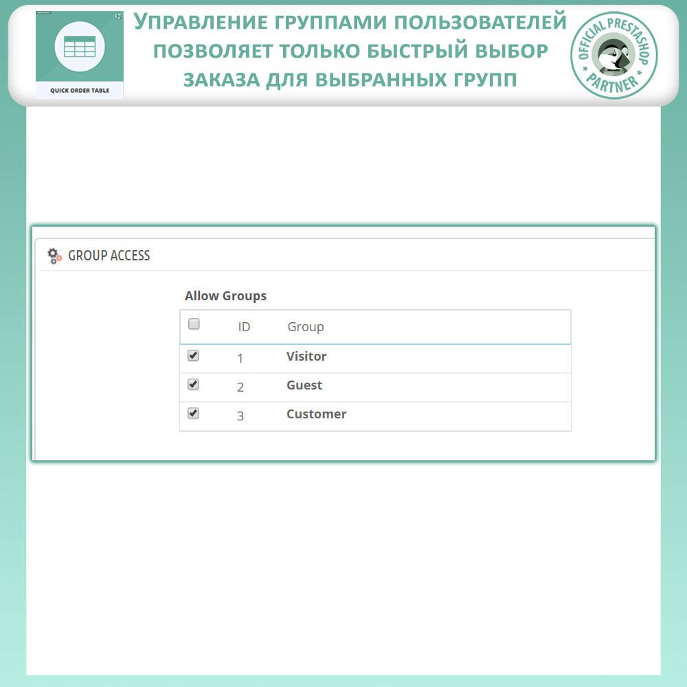 module - Управление заказами - Quick Order Table - 9