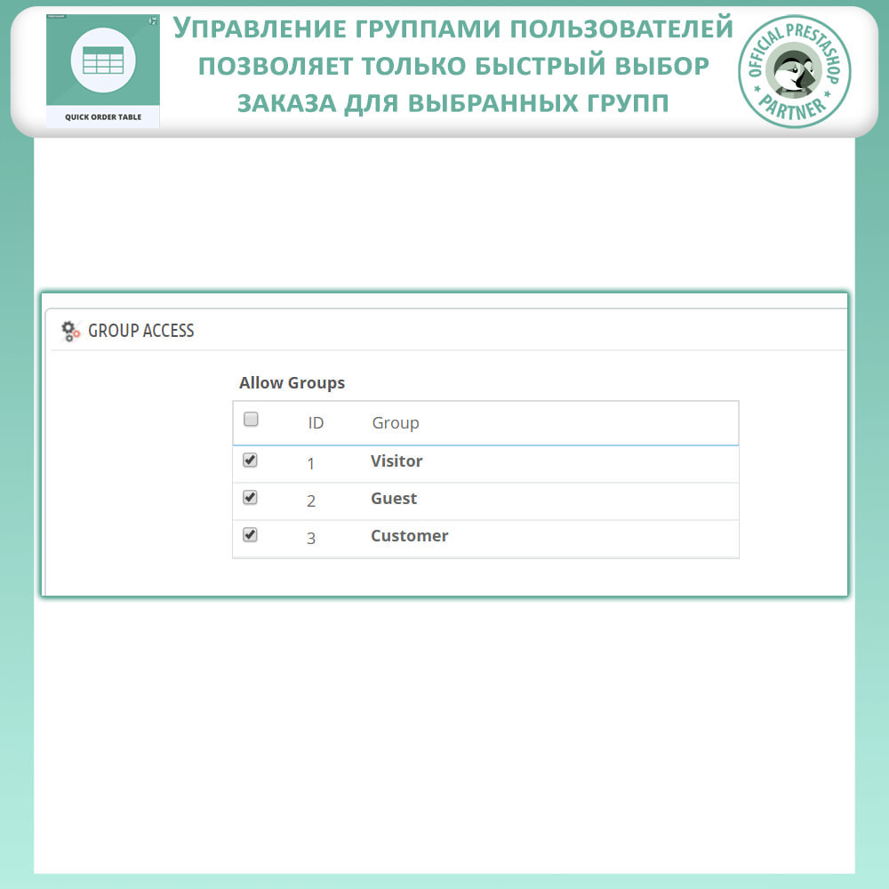 module - Управление заказами - Таблица быстрого заказа - 9