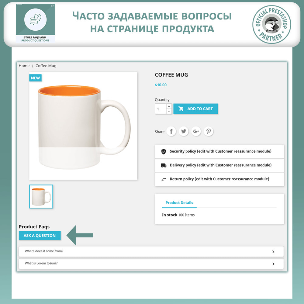 module - ЧАВО (FAQ) - Магазин FAQs + Товар FAQs (Часто задаваемые вопросы) - 8