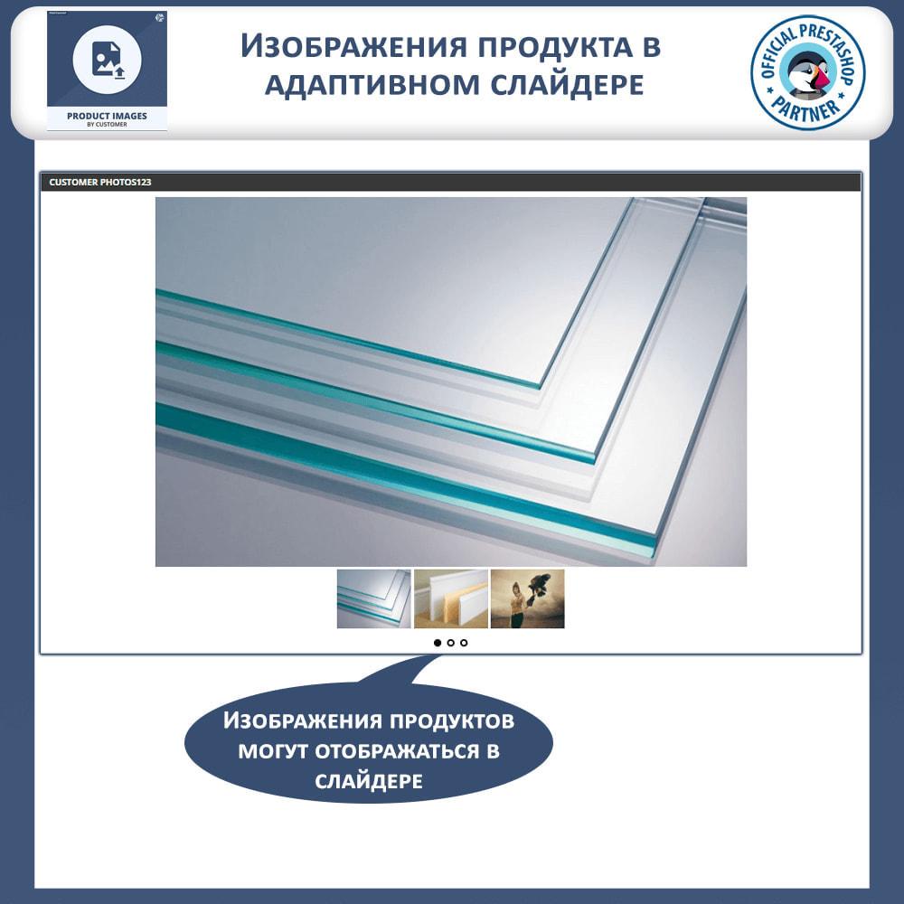 module - Показ товаров - Изображения продуктов по Клиенты - 3