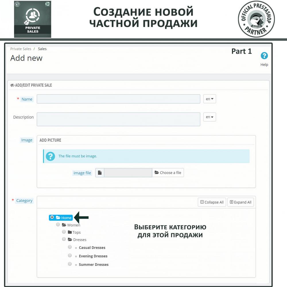 module - Закрытых и рекламных распродаж - Частные категории и продажи для групп VIP-клиентов - 6