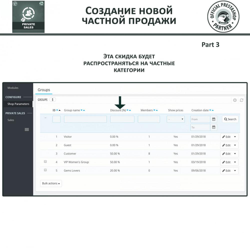 module - Закрытых и рекламных распродаж - Частные категории и продажи для групп VIP-клиентов - 8