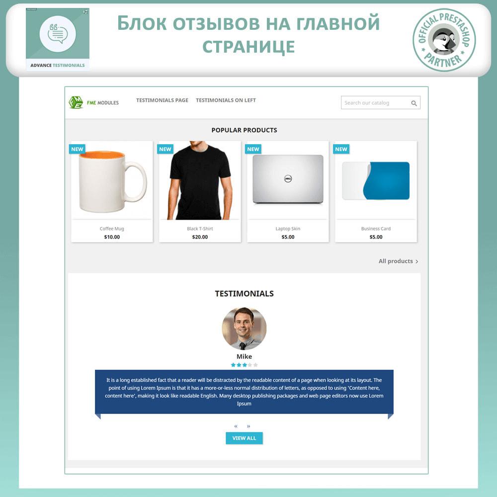 module - Отзывы клиентов - Продвинутый Отзывы - Отзывы клиентов с изображениями - 8
