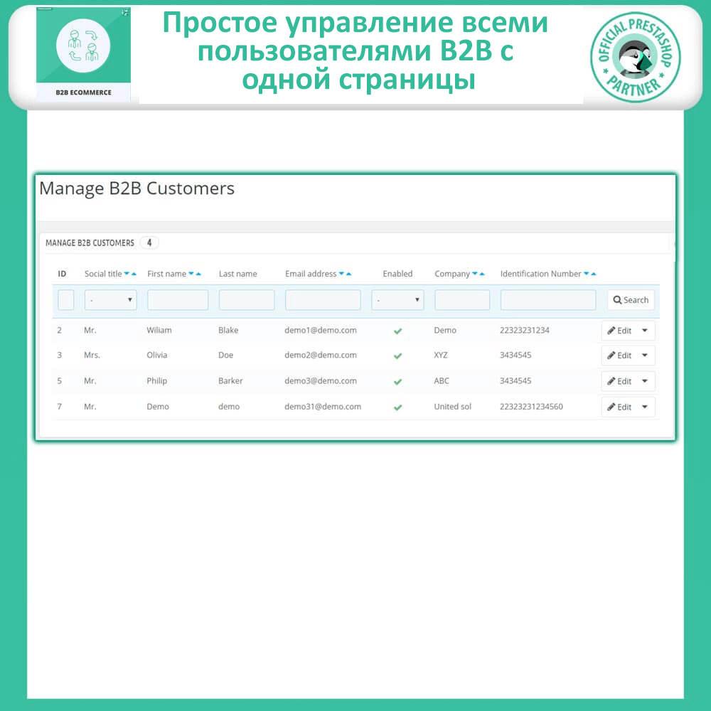 module - B2B - B2B Электронная коммерция - 7