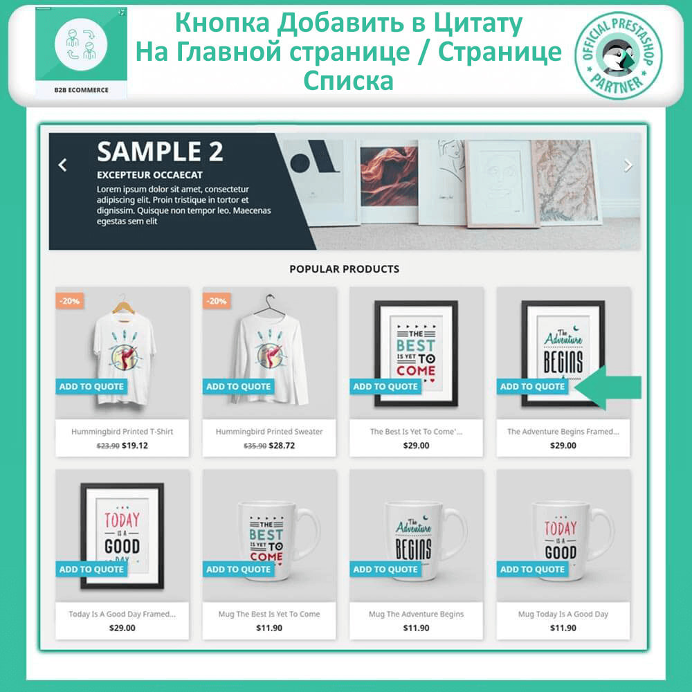 module - B2B - B2B Электронная коммерция - 12