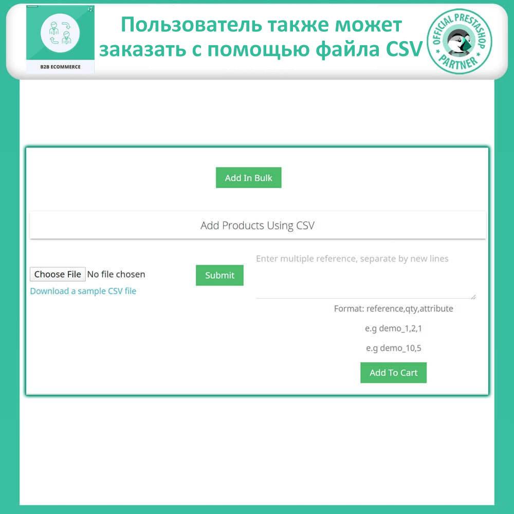 module - B2B - B2B Электронная коммерция - 40