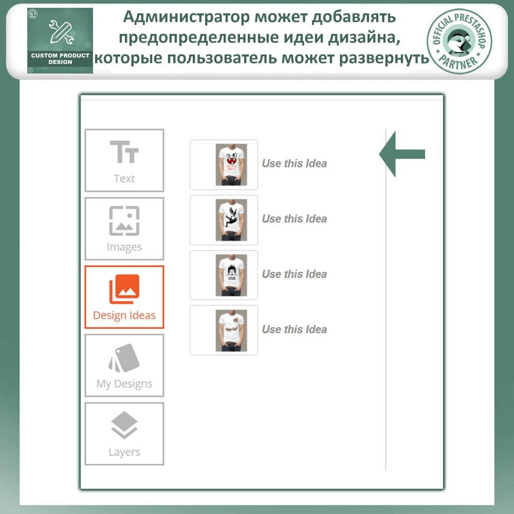 module - Вариаций и персонализации товаров - Пользовательский дизайнер продукта, настройка продукта - 5
